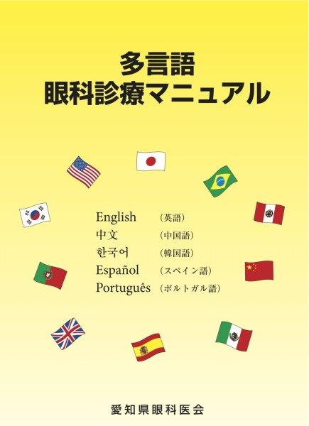 画像1: 多言語眼科診療マニュアル (1)