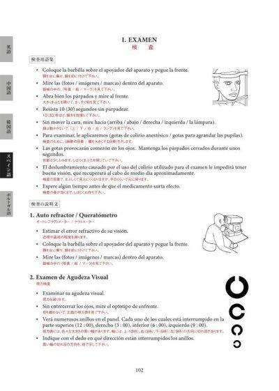 画像3: 多言語眼科診療マニュアル