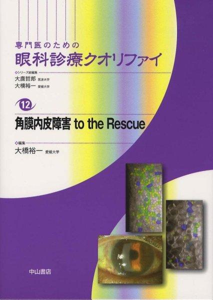 画像1: 角膜内皮障害 to the Rescue [専門医のための眼科診療クオリファイ 12] (1)
