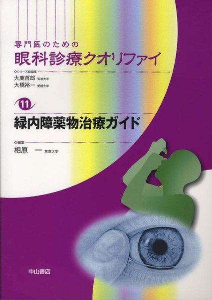 画像1: 緑内障薬物治療ガイド [専門医のための眼科診療クオリファイ 11] (1)