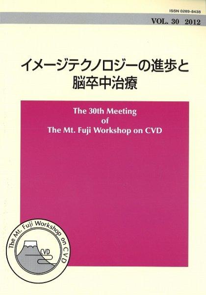 画像1: The Mt.Fuji Workshop on CVD vol.30 イメージテクノロジーの進歩と脳卒中治療 (1)