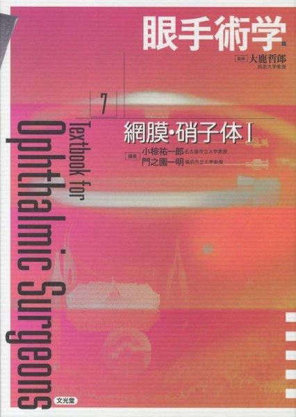 画像1: 眼手術学 7 網膜・硝子体 I (1)