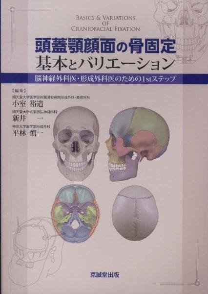 画像1: 頭蓋顎顔面の骨固定 基本とバリエーション  脳神経外科医・形成外科医のための1stステップ (1)