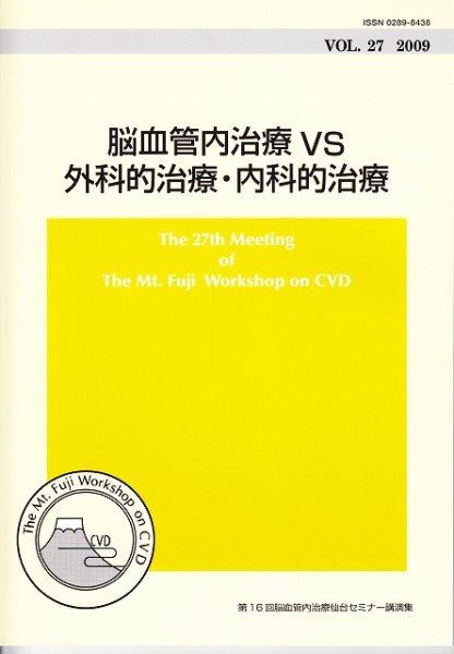 画像1: The Mt.Fuji Workshop on CVD Vol 27 脳血管内治療VS外科的治療・内科的治療 (1)