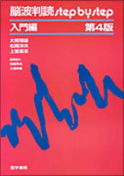画像1: 脳波判読 step by step《入門編》(第4版) (1)