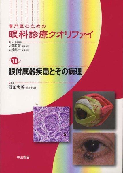 画像1: 眼付属器疾患とその病理 [専門医のための眼科診療クオリファイ 10] (1)
