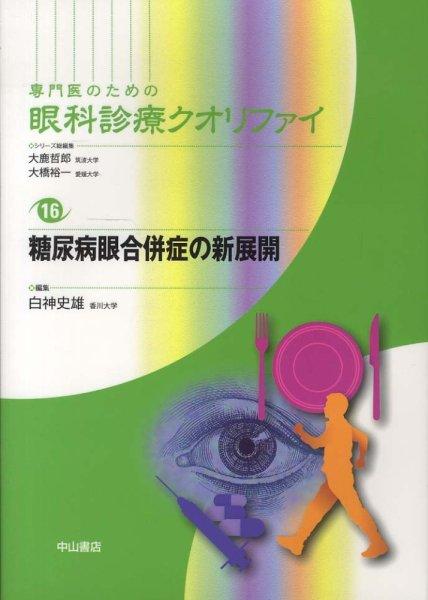 画像1: 糖尿病眼合併症の新展開 [専門医のための眼科診療クオリファイ 16] (1)
