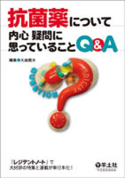画像1: 抗菌薬について内心疑問に思っていることQ&A (1)