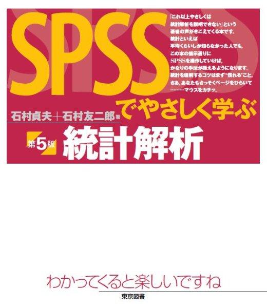 画像1: SPSSでやさしく学ぶ統計解析(第5版) (1)
