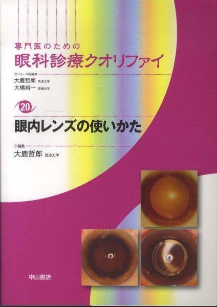 画像1: 眼内レンズの使いかた [専門医のための眼科診療クオリファイ 20] (1)