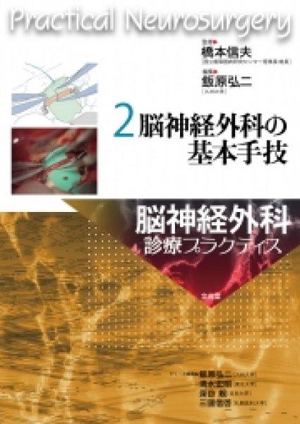 画像1: 脳神経外科の基本手技【脳神経外科診療プラクティス 2】 (1)