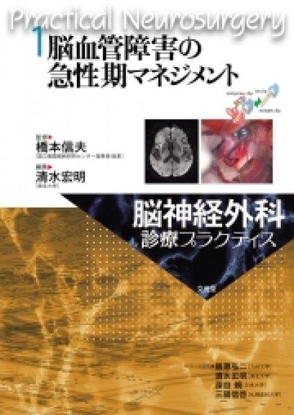 画像1: 脳血管障害の急性期マネジメント【脳神経外科診療プラクティス 1 】 (1)