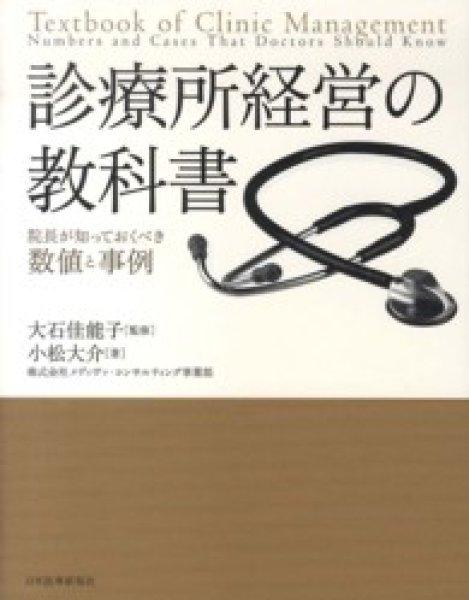 画像1: 診療所経営の教科書 (1)