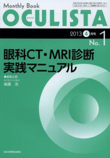 画像1: Oculista(オクリスタ) 年間購読(2019年1-12月) (1)