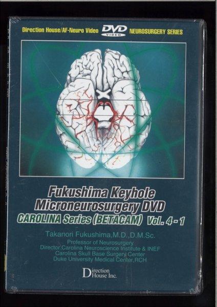 画像1: 福島孝徳:キーホール微小脳神経外科手術 DVDビデオシリーズ(英語版) Vol. 4 CAROLINA Series (1)