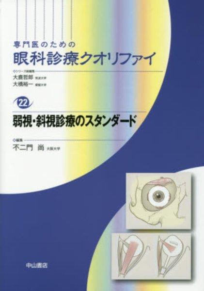 画像1: 弱視・斜視診療のスタンダード [専門医のための眼科診療クオリファイ 22] (1)