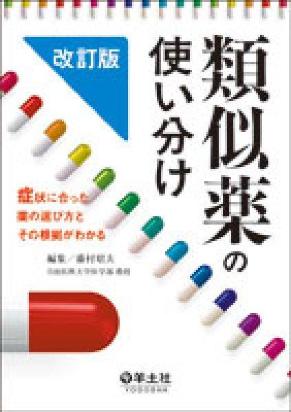 画像1: 類似薬の使い分け 症状に合った薬の選び方とその根拠がわかる(改訂版) (1)