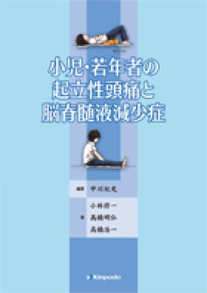 画像1: 小児・若年者の起立性頭痛と 脳脊髄液減少症 (1)