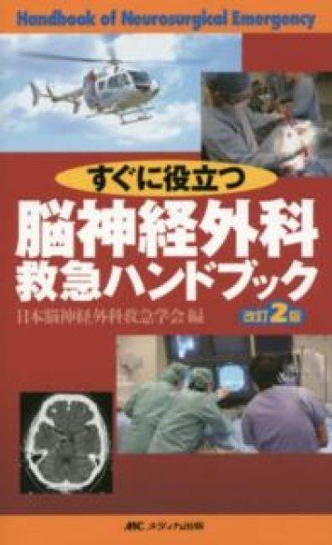 画像1: すぐに役立つ 脳神経外科救急ハンドブック(改訂2版) (1)