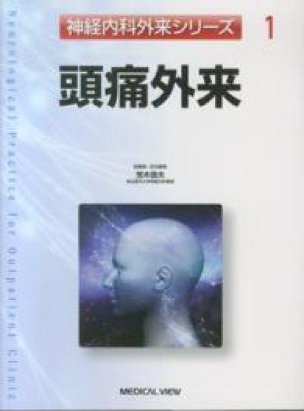 画像1:  頭痛外来 【神経内科外来シリーズ 1】 (1)