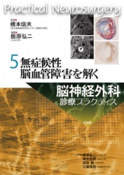 画像1: 無症候性脳血管障害を解く 【脳神経外科診療プラクティス 5】 (1)