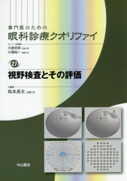 画像1: 視野検査とその評価 [専門医のための眼科診療クオリファイ 27] (1)