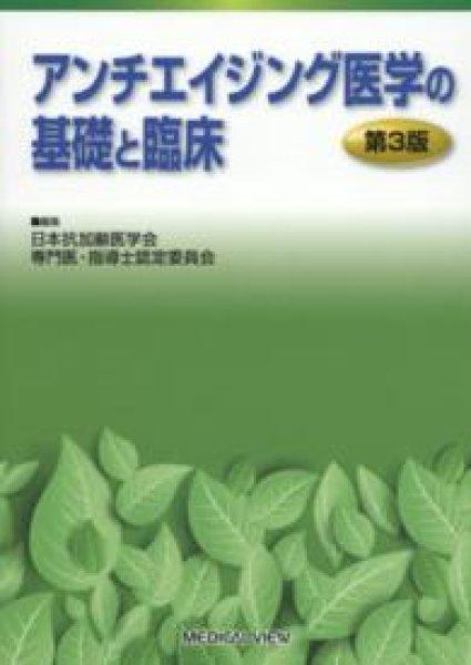 画像1: アンチエイジング医学の基礎と臨床 第3版 (1)