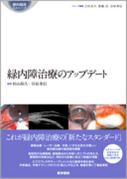 画像1: 緑内障治療のアップデート [眼科臨床エキスパート] (1)