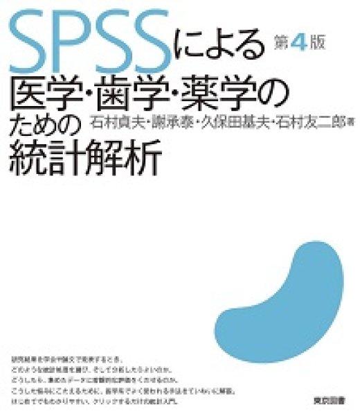 画像1: SPSSによる医学・歯学・薬学のための統計解析(第4版) (1)