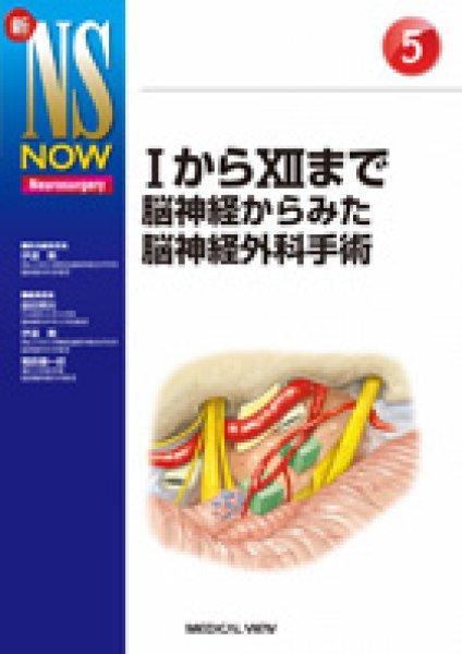 画像1: 【新NS NOW 5】IからⅫまで 脳神経からみた脳神経外科手術 (1)