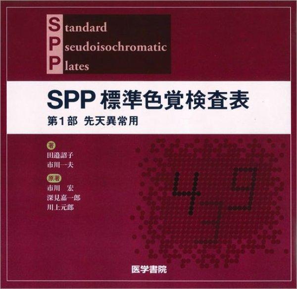 画像1: SPP 標準色覚検査表 (1)