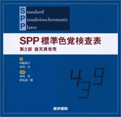 画像2: SPP 標準色覚検査表