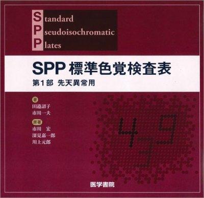 画像1: SPP 標準色覚検査表