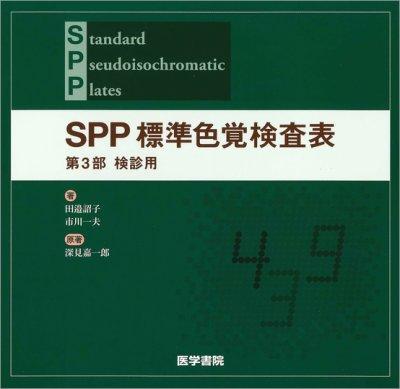 画像3: SPP 標準色覚検査表