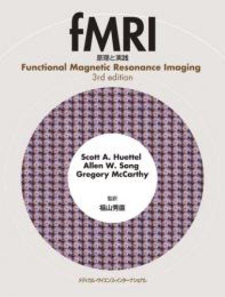画像1: fMRI  - 原理と実践 -  (1)