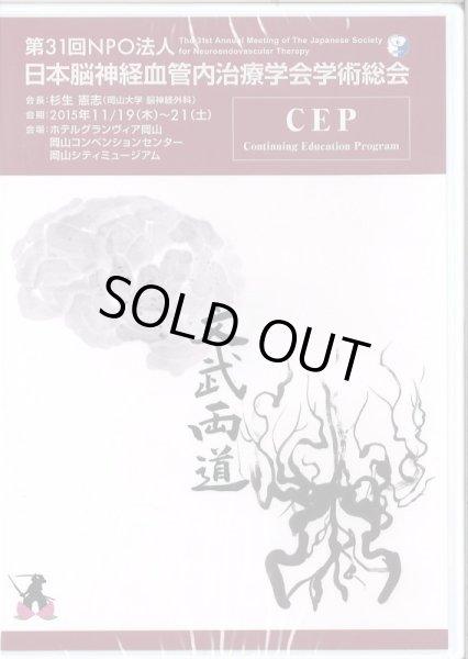画像1: CEP 2015 DVD & TEXT(PDF)  【第31回日本脳神経血管内治療学会総会生涯教育プログラム】 (1)