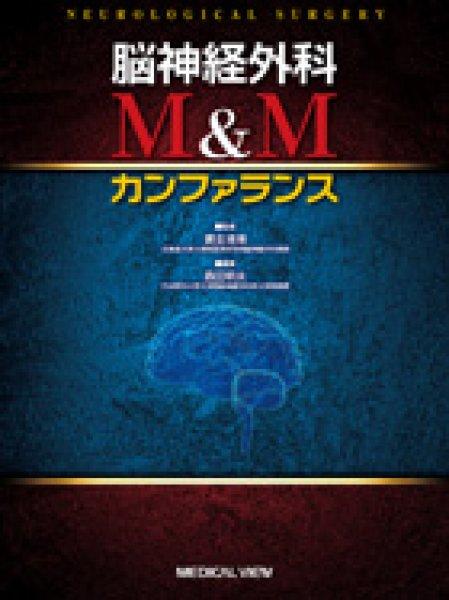 画像1: 脳神経外科 M&Mカンファランス (1)