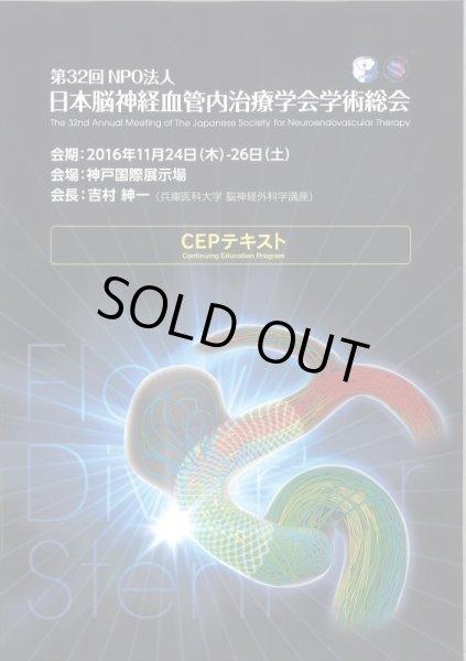 画像1: CEP 2016 DVD & TEXT 【第32回日本脳神経血管内治療学会総会生涯教育プログラム】 (1)