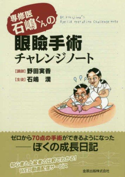 画像1: 専修医石嶋くんの眼瞼手術チャレンジノート  (1)