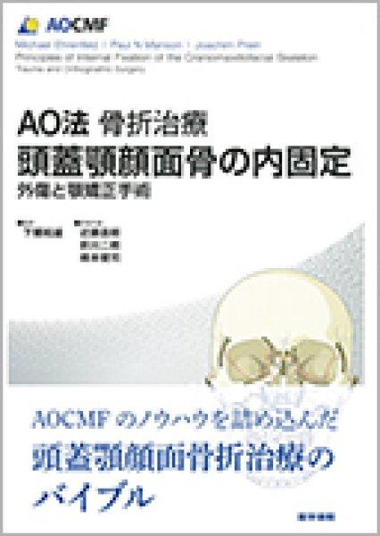 画像1: AO法骨折治療 頭蓋顎顔面骨の内固定 外傷と顎矯正手術 (1)