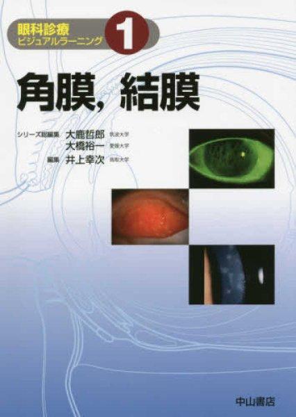 画像1: 角膜,結膜(眼科診療ビジュアルラーニング 1) (1)