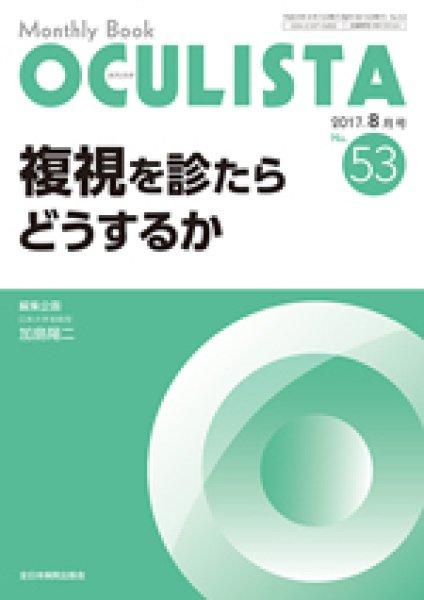 画像1: Oculista(オクリスタ) [単号/バックナンバー] (1)
