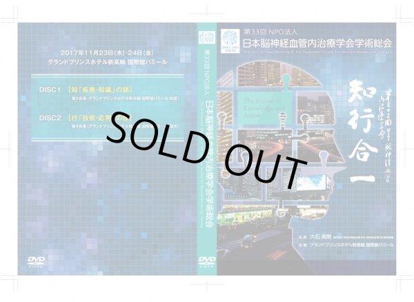 画像1: CEP 2017 DVD & TEXT 【第33回日本脳神経血管内治療学会総会生涯教育プログラム】 (1)