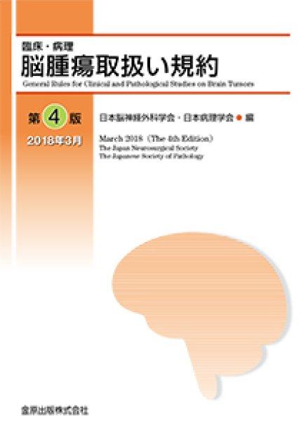 画像1: 臨床・病理 脳腫瘍取扱い規約(第4版) (1)