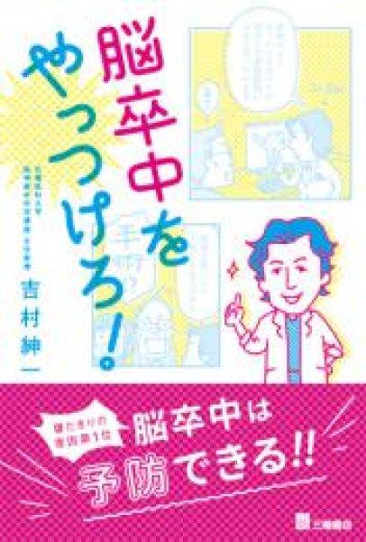 画像1: 脳卒中をやっつけろ ! (1)
