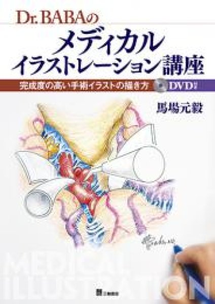 画像1: Dr.BABA のメディカルイラストレーション講座 完成度の高い手術イラストの描き方 (1)