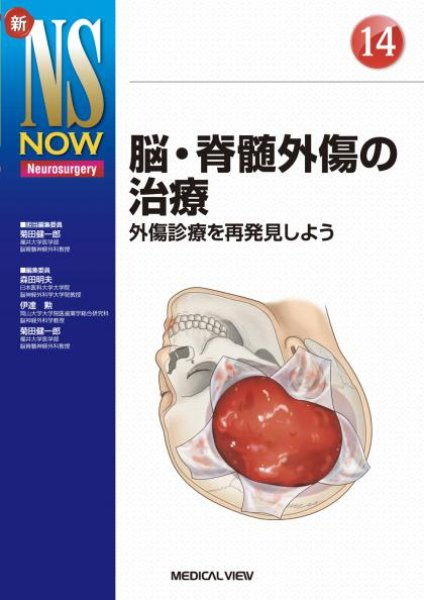 画像1: 【新NS NOW 14】脳・脊髄外傷の治療 (1)