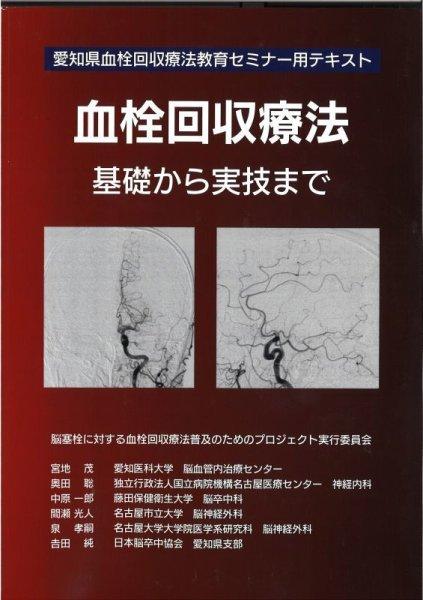 画像1: 血栓回収療法 基礎から実技まで(愛知県血栓回収療法教育セミナー用テキスト) (1)