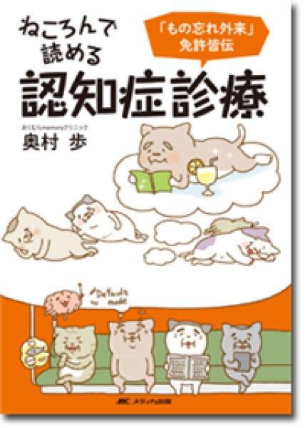 画像1: ねころんで読める認知症診療  (1)