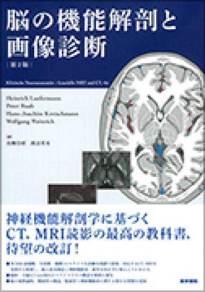 画像1: 脳の機能解剖と画像診断(第2版) (1)